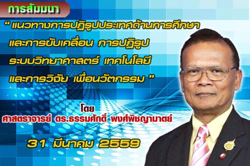 banner_edu_31march59